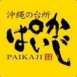 沖縄の台所 ぱいかじ PAIKAJI