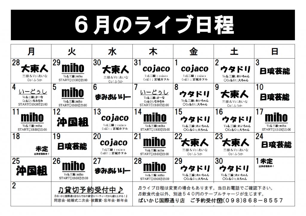 沖縄の台所ぱいかじ国際通り店6月の三線ライブ スケジュール
